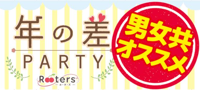 【天神の恋活パーティー】Rooters主催 2016年10月18日