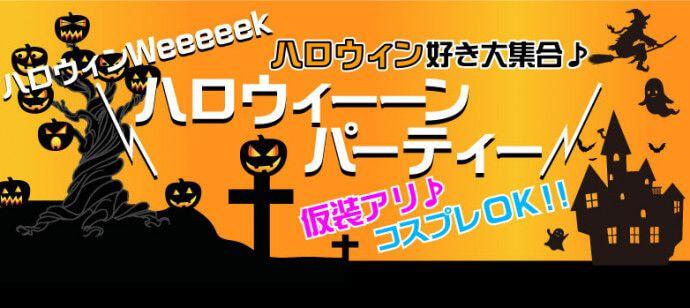 【大分の恋活パーティー】株式会社リネスト主催 2016年10月29日