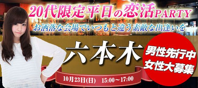 【六本木の恋活パーティー】株式会社アソビー主催 2016年10月23日