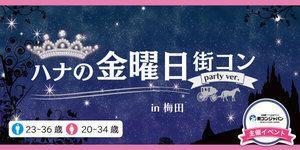 【梅田の恋活パーティー】街コンジャパン主催 2016年10月21日