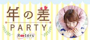 【浜松の恋活パーティー】Rooters主催 2016年10月21日