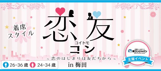 【梅田のプチ街コン】街コンジャパン主催 2016年9月22日
