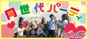 【表参道の恋活パーティー】Rooters主催 2016年10月22日