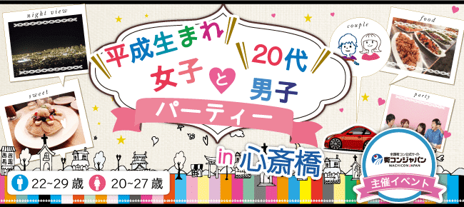 【心斎橋の恋活パーティー】街コンジャパン主催 2016年10月2日