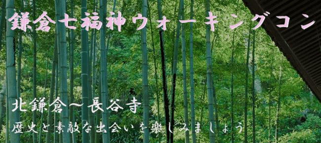 【鎌倉のプチ街コン】e-venz(イベンツ)主催 2016年10月8日