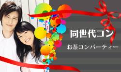 【岐阜県その他の恋活パーティー】オリジナルフィールド主催 2016年10月2日