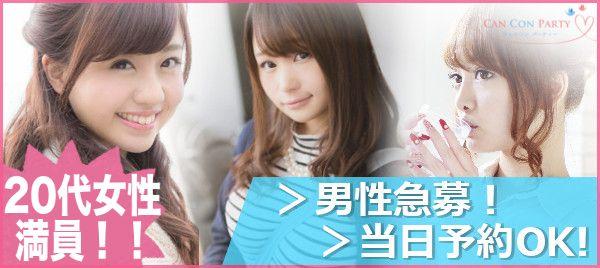 【恵比寿の恋活パーティー】キャンコンパーティー主催 2016年10月11日