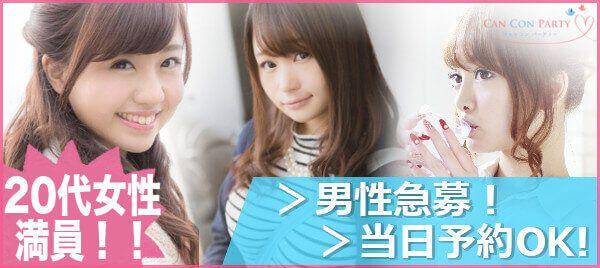 【恵比寿の恋活パーティー】キャンキャン主催 2016年10月24日