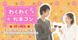 【松本のプチ街コン】Town Mixer主催 2016年10月22日