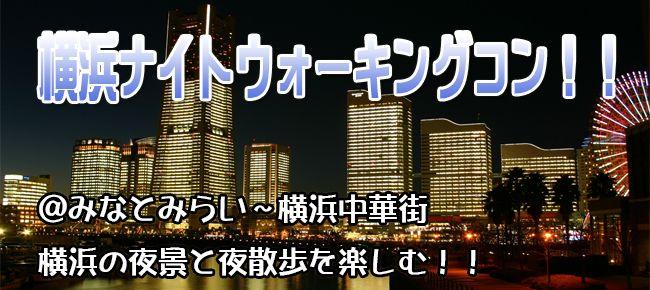 【横浜市内その他のプチ街コン】e-venz(イベンツ)主催 2016年10月15日