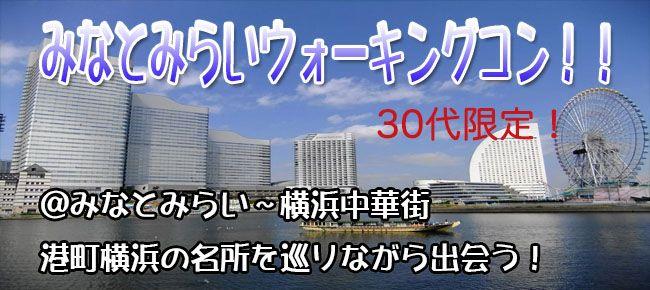 【横浜市内その他のプチ街コン】e-venz(イベンツ)主催 2016年10月16日
