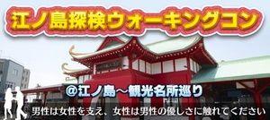 【藤沢のプチ街コン】e-venz主催 2016年10月22日