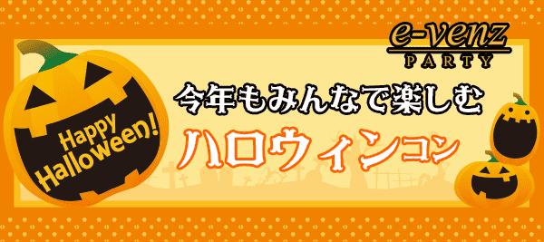【水戸のプチ街コン】e-venz(イベンツ)主催 2016年10月30日