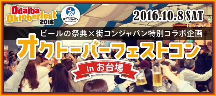 【東京都その他のプチ街コン】街コンジャパン主催 2016年10月8日