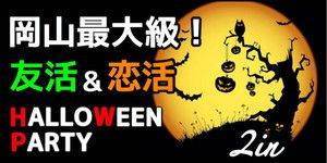 【岡山市内その他の恋活パーティー】合同会社ツイン主催 2016年10月22日