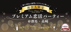 【高崎の恋活パーティー】街コンジャパン主催 2016年10月30日