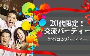 【広島市内その他の恋活パーティー】オリジナルフィールド主催 2016年10月10日