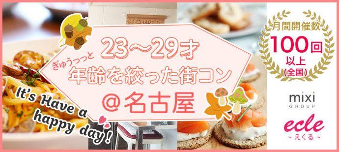 【名古屋市内その他の街コン】えくる主催 2016年10月1日