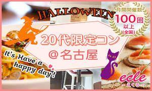 【名古屋市内その他の街コン】えくる主催 2016年10月30日