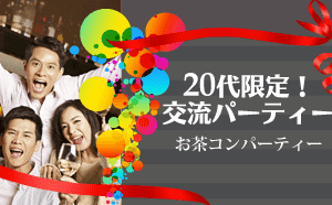 【梅田の恋活パーティー】オリジナルフィールド主催 2016年10月10日