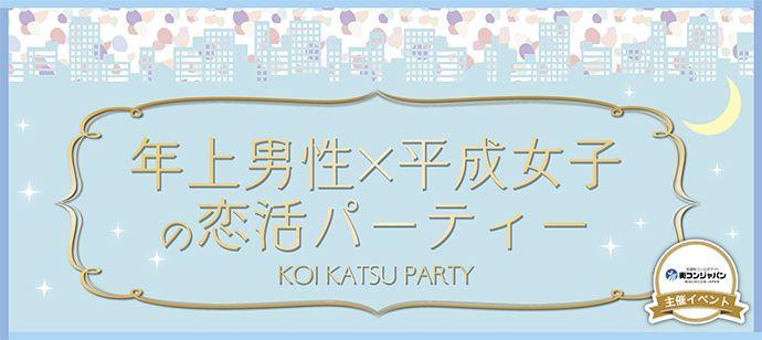 【旭川の恋活パーティー】街コンジャパン主催 2016年10月8日