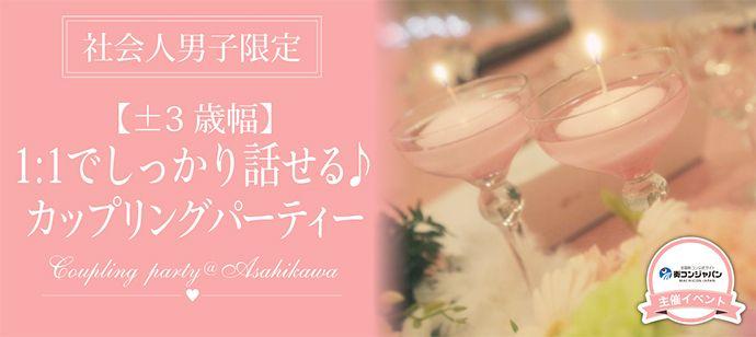 【旭川の婚活パーティー・お見合いパーティー】街コンジャパン主催 2016年10月8日
