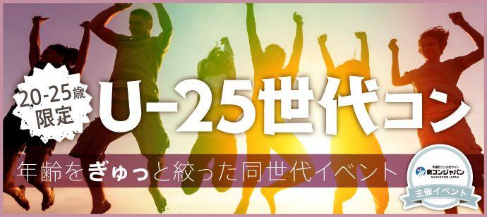 【札幌市内その他のプチ街コン】街コンジャパン主催 2016年10月10日