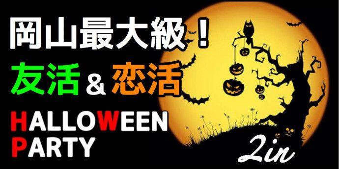 【岡山市内その他の恋活パーティー】合同会社ツイン主催 2016年10月28日