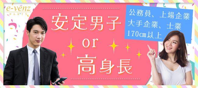 【仙台のプチ街コン】e-venz(イベンツ)主催 2016年9月24日