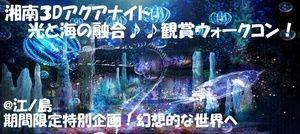 【藤沢のプチ街コン】e-venz(イベンツ)主催 2016年10月22日