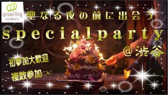 【渋谷の恋活パーティー】エグジット株式会社主催 2016年11月23日