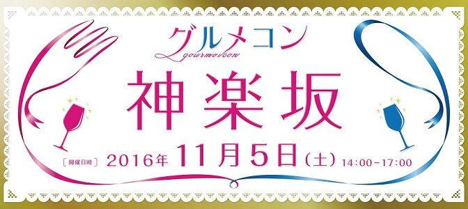 【神楽坂の街コン】グルメコン実行委員会主催 2016年11月5日