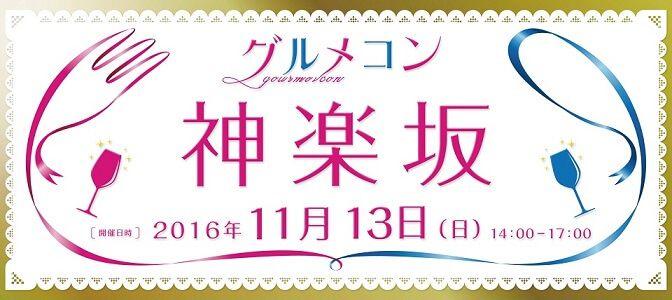 【神楽坂の街コン】グルメコン実行委員会主催 2016年11月13日