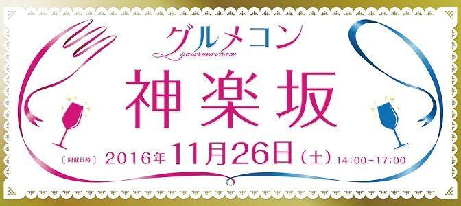 【神楽坂の街コン】グルメコン実行委員会主催 2016年11月26日