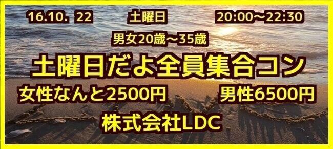 【大分のプチ街コン】株式会社LDC主催 2016年10月22日