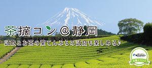 【静岡のプチ街コン】街コンジャパン主催 2016年10月29日