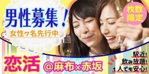 【赤坂の恋活パーティー】Surely株式会社主催 2016年10月21日