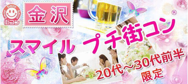 【金沢のプチ街コン】イベントシェア株式会社主催 2016年10月23日