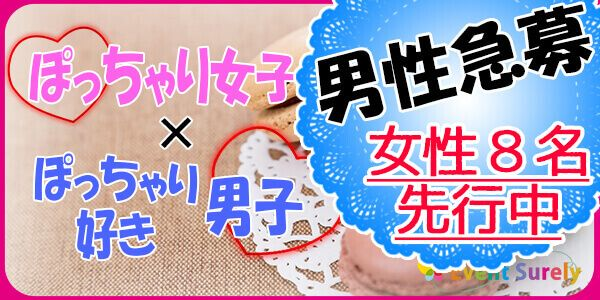 【赤坂の恋活パーティー】Surely株式会社主催 2016年10月22日