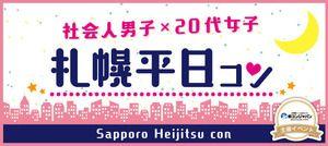 【札幌市内その他のプチ街コン】街コンジャパン主催 2016年10月25日