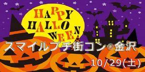 【金沢のプチ街コン】イベントシェア株式会社主催 2016年10月29日