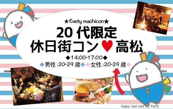 【高松のプチ街コン】evety主催 2016年9月11日