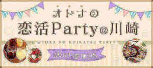【川崎の恋活パーティー】スペイン料理 La Colmena - ラ・コルメナ主催 2016年10月23日