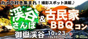 【東京都その他のプチ街コン】LINEXT主催 2016年10月23日
