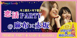 【赤坂の恋活パーティー】Surely株式会社主催 2016年10月28日