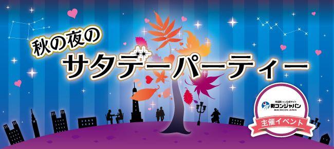 【天神の恋活パーティー】街コンジャパン主催 2016年10月1日