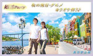【銀座の婚活パーティー・お見合いパーティー】東京夢企画主催 2016年10月22日