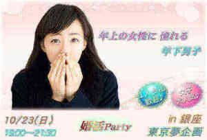【銀座の婚活パーティー・お見合いパーティー】東京夢企画主催 2016年10月23日