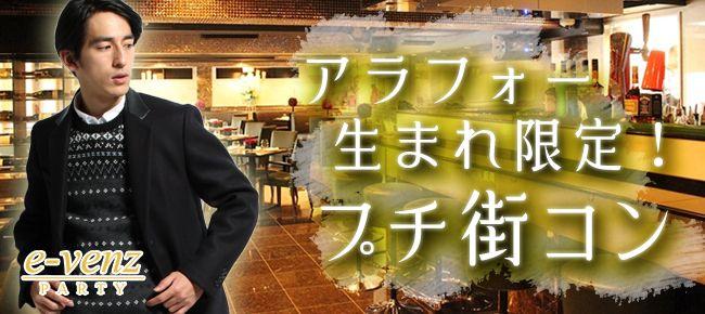 【名古屋市内その他のプチ街コン】e-venz(イベンツ)主催 2016年9月18日
