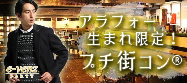 【名古屋市内その他のプチ街コン】e-venz主催 2016年9月25日